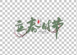 立春时节节气艺术字