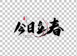今日立春艺术字