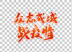 众志成城战疫情艺术字