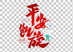 平安凯旋艺术字