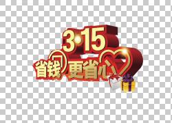 315省钱促销图片
