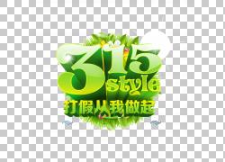 315打假从我做起绿色立体字