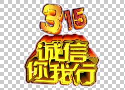 315诚信立体黄色字体