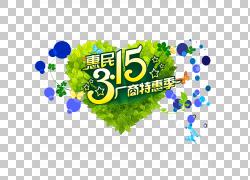 315清新字体