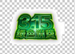 315绿色消费艺术字体
