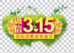 诚信315花卉立体字