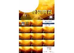 金色年度年会颁奖晚会ppt图片
