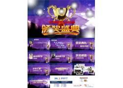 梦幻蓝色公司年会颁奖典礼ppt模板图片