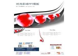 时尚3d立体的彩球powerpoint模板图片