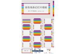 时尚七彩线条背景的幻灯片模板图片