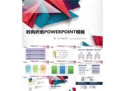 创意彩色折纸背景的时尚powerpoint模板图片
