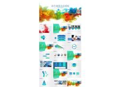 时尚彩色烟雾背景的艺术powerpoint模板图片