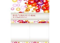 气泡背景的艺术时尚ppt模板图片