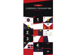 红色黑色大气简约时尚ppt模板图片