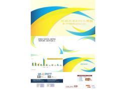 黄色与蓝色环绕背景时尚艺术ppt模板图片
