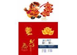 一组红色马年春节ppt素材模板