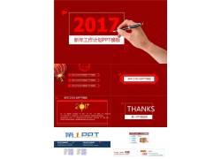 灯笼背景喜庆新年工作计划powerpoint模板