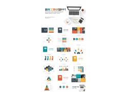 彩色扁平化新年工作计划ppt模板图片