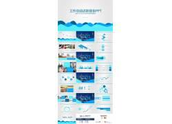 极简蓝色波纹背景的述职报告ppt模板图片