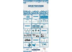 极简蓝色马赛克方块背景通用商务ppt模板图片