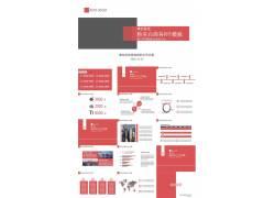 粉灰白三色简洁商务ppt模板图片