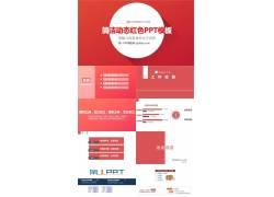 红色动态简洁ppt模板图片