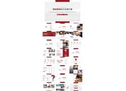 红色简洁动态扁平化活动策划书ppt模板图片