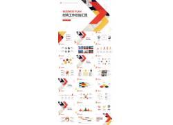 红黄简洁工作汇报ppt模板47474,红色,动态,简约,简洁,黄色图片