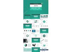 动态扁平化绿色简洁商务ppt模板图片