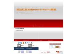 设计简洁红灰色powerpoint模板图片