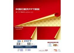 设计精美的红色翻页简洁ppt模板图片