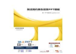 黄色柔光背景简洁简约ppt模板图片