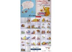 《一只臭虫、一头熊和一个男孩的故事》绘本故事ppt图片