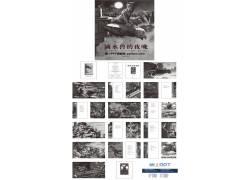 《滴水兽的夜晚》绘本故事ppt图片
