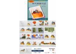《热气球旅行记》绘本故事ppt图片