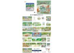 《卢森堡公园的一天》绘本故事ppt图片