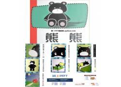 《熊熊》绘本故事ppt图片