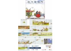 《农夫去旅行》绘本故事ppt图片
