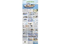 《卡卡莫特多岛》绘本故事ppt图片