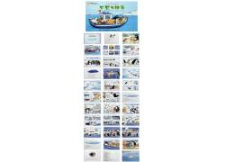 卡通《卡卡莫特岛》绘本故事ppt图片