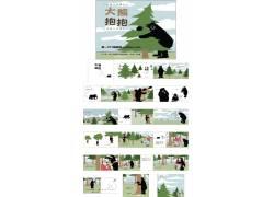 《大熊抱抱》绘本故事ppt图片