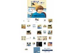 《小凯的家不一样了》绘本故事ppt图片