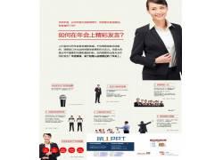 职业人物与年会发言技巧powerpoint下载图片