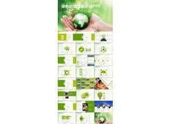 人物与绿色地球背景的爱护环境ppt模板