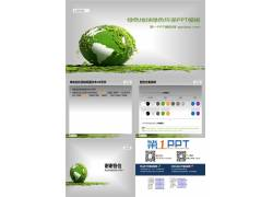 简洁绿色地球背景的环境保护主题ppt模板
