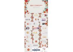 韩范橙色水彩手绘花朵背景艺术ppt模板图片
