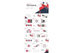 简约创意红色多边形背景的工作总结ppt模板图片