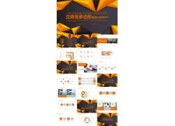 橙黄色立体多边形工作计划ppt模板图片