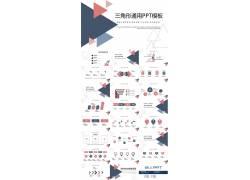 三角形背景的蓝红通用商务ppt模板图片