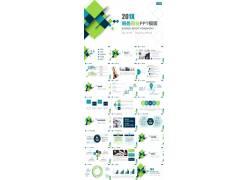 方块图形背景蓝绿配色商业融资计划书ppt模板
